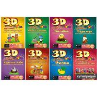 3D сказки-раскраски от Devar Kids