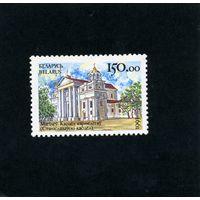 БЕЛАРУСЬ,  Архитектурные памятники  РБ  1993.  номер 39 (Мартынов) - 0,40 евро