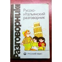 Книга. Русско-итальянский разговорник.