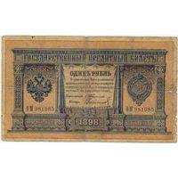 1 рубль 1898  Тимашев Овчинников  ВМ 981085