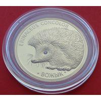 50 рублей Ёж! РЕДКАЯ! Тираж ВСЕГО 1,000 шт! ИДЕАЛ! Самая РЕДКАЯ монета серии! ВОЗМОЖЕН ОБМЕН!
