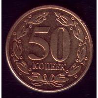 50 копеек 2005 год Приднестровье