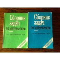 Сборник задач по математике для поступающих в 2-х томах
