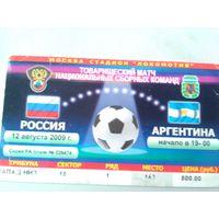 Билет на футбол Россия-Аргентина