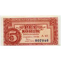 Чехословакия 5 крон 1949