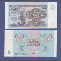 Банкнота СССР 5 рублей 1991 UNC ПРЕСС префикс ГС