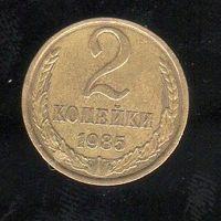 2 копейки СССР 1985_Лот # 0525