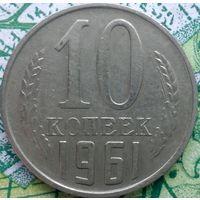 10 копеек 1961 шт 1.12 Обмен