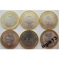 10 рублей 2012-2014 годов