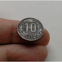 10 копеек 1938 г. Федорин-67, лот тиш-16