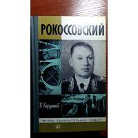 Рокоссовский биография1984