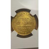 5 рублей 1841 ms 62 NGC