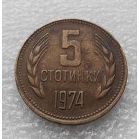 5 стотинок 1974 Болгария #04