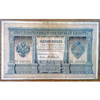 Россия, 1 рубль 1898 год, Р1, Плеске Иванов.