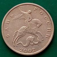 5 копеек 2002 РФ М