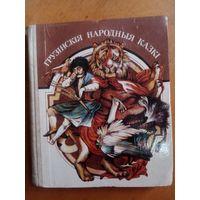 Грузiнскiя народныя казкi