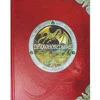 Драконоведение. Все о драконах. Серия Тайны и сокровища