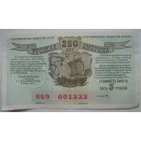 Лотерейный билет СССР 1991 г. 250 лет Русской Америки