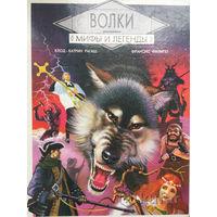 Волки. Мифы и легенды