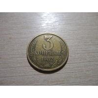 3 копейки СССР 1982