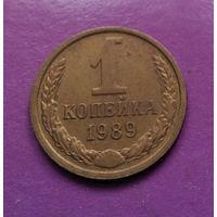 1 копейка 1989 года СССР #05