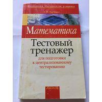 Ларченко Математика Тестовый Тренажер тестирование 2007г 200 стр