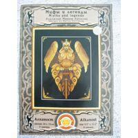 АЛКАНОСТ-мифы и легенды (набор для вышивки)