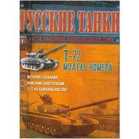 Русские танки #1  (Т-72). Журнал + модель в родном блистере.