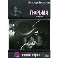 Тюрьма / Fangelse / Prison (Ингмар Бергман / Ingmar Bergman) DVD5