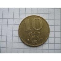 Венгрия 10 форинтов 1985г.