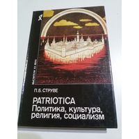 Струве П.Б. PATRIOTICA: политика, культура, религия, социализм.