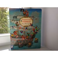 Виммельбух Пиратская книга