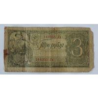 3 рубля 1938г. СССР