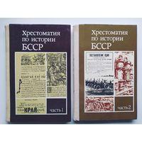 Хрестоматия по истории БССР. Часть 1, 2