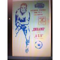 29.09.1976--Динамо Москва СССР--АЕК Греция--кубок УЕФА