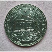 Серебряная медаль УССР образца 1946г, D=32 мм, Ag 925.