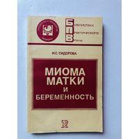 Миома матки и беременность Серия: Библиотека практического врача