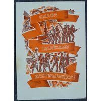 Дубавiцкая (Дубовицкая) Л. Слава Вялiкаму Кастрычнiку! 1969 г. Чыстая. т.60000 шт.