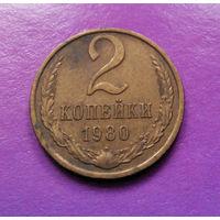 2 копейки 1980 СССР #08