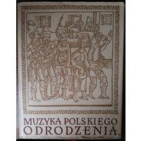 Музыка польского возрождения (Muzyka polskiego odrodzenia) - раритет
