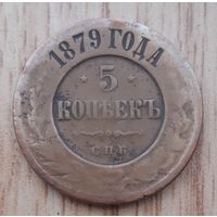 5 копеек 1879 года СПБ