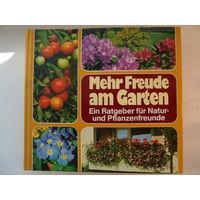 Mehr Freude am Garten // Больше радости в саду // Книга на немецком языке