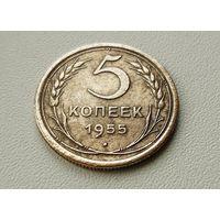 5 копеек СССР 1955