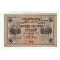 10000 рублей 1918 год.
