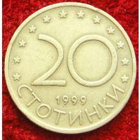 7884:  20 стотинок 1999 Болгария