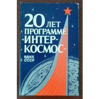 ВДНХ СССР Интеркосмос 20 лет
