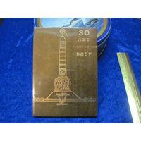 Настенная плакетка-сувенир 30 лет освобождения БССР, 18х13 см.