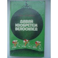 Сергей Охлябинин. Давай изобретем велосипед