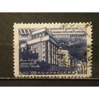 РАСПРОДАЖА КОЛЛЕКЦИИ. СССР 1948г. Гаш.