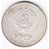 Школьная медаль Укр.ССР,40мм,обр.1985г